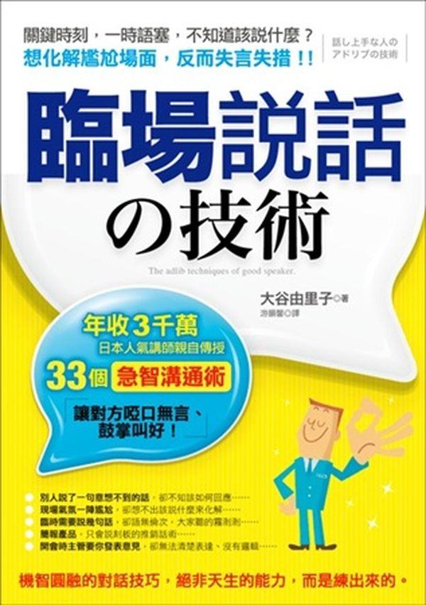 臨場說話的技術:年收3千萬,日本人氣講師親自傳授33個「急智溝通術」,讓對方啞口無言、鼓掌叫好!