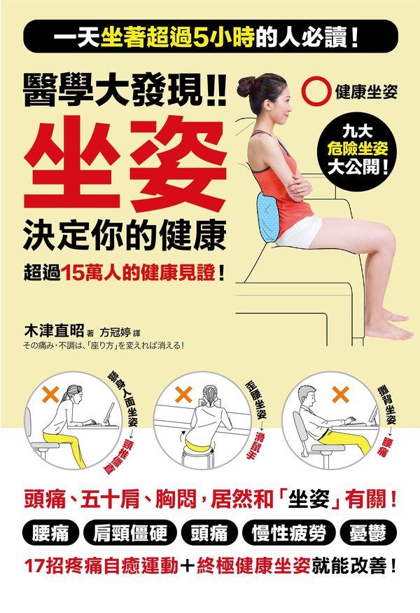 醫學大發現!!坐姿決定你的健康:一天坐著超過5小時的人必讀!「17招疼痛自癒運動+終極健康坐姿」改善腰痛、肩頸僵硬、頭痛、五十肩!