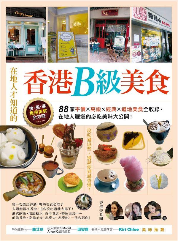 在地人才知道的香港B級美食:88家平價.高級.經典.道地美食全收錄,在地人嚴選的必吃美味大公開!