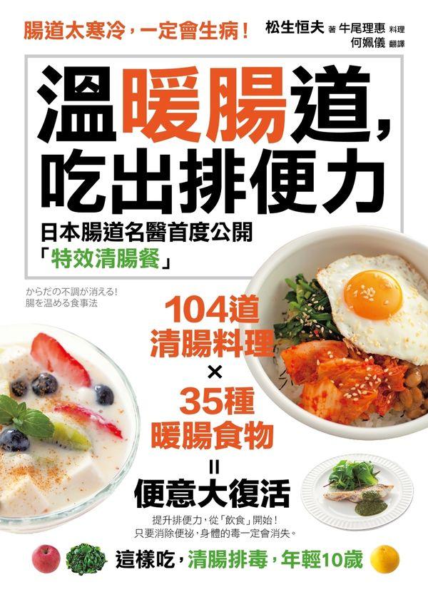 溫暖腸道,吃出排便力:腸道太寒冷,一定會生病!日本腸道名醫首度公開104道「特效清腸餐」!這樣吃,清腸排毒,年輕10歲
