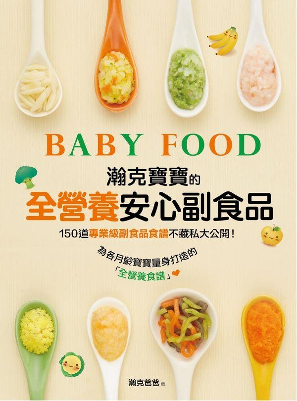 瀚克寶寶的全營養安心副食品:為各月齡寶寶量身打造,150道「專業級副食品食譜」不藏私大公開!