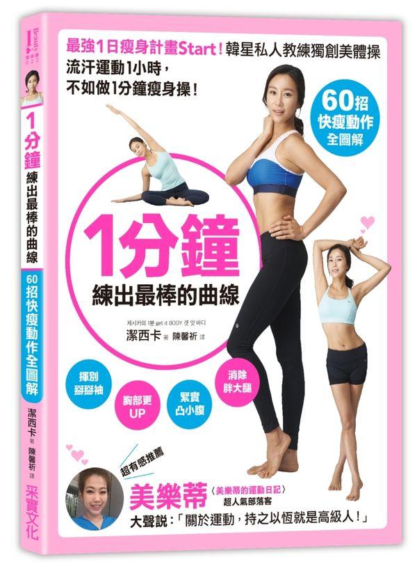 1分鐘,練出最棒的曲線:流汗運動1小時,不如做1分鐘瘦身操!【60招快瘦動作全圖解】最強1日瘦身計畫Start!韓星私人教練獨創美體操