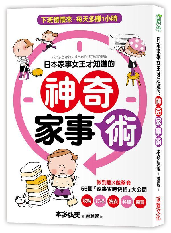 【超圖解】日本家事女王才知道的神奇家事術:做到底X做整套,56個「家事省時快招」讓家事成為真正的療癒
