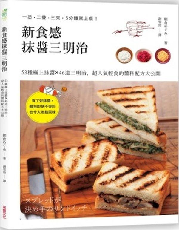 新食感抹醬三明治:53種極上抹醬X46道三明治料理,超人氣輕食的醬料配方大公開