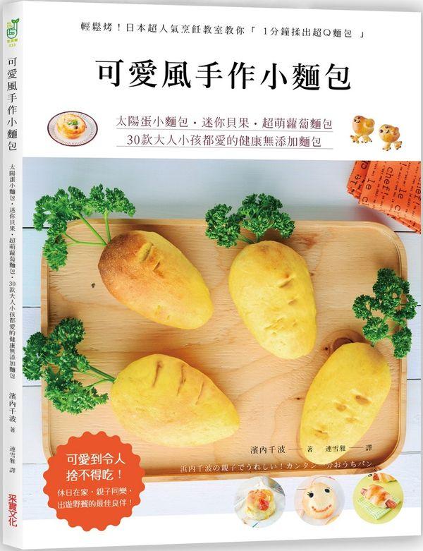 可愛風手作小麵包:太陽蛋小麵包.迷你貝果.超萌蘿蔔麵包,30款大人小孩都愛的健康無添加麵包