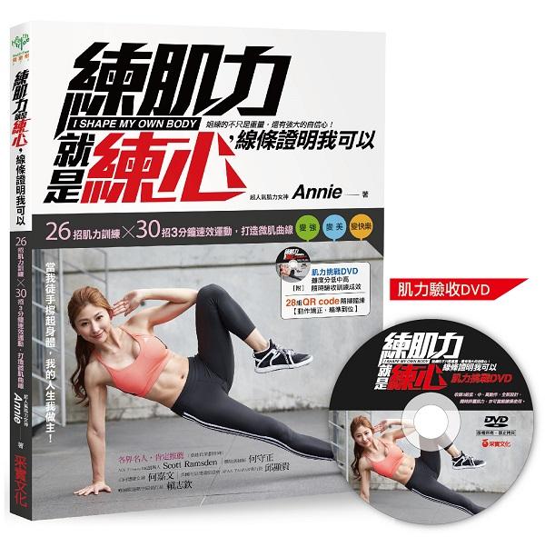 練肌力就是練心,線條證明我可以:當我徒手撐起身體,我的人生我做主!28招肌力訓練×30招3分鐘速效運動,打造微肌曲線,變強.變美.變快樂【附28組姿勢矯正QR Code ╳ 肌力挑戰DVD】