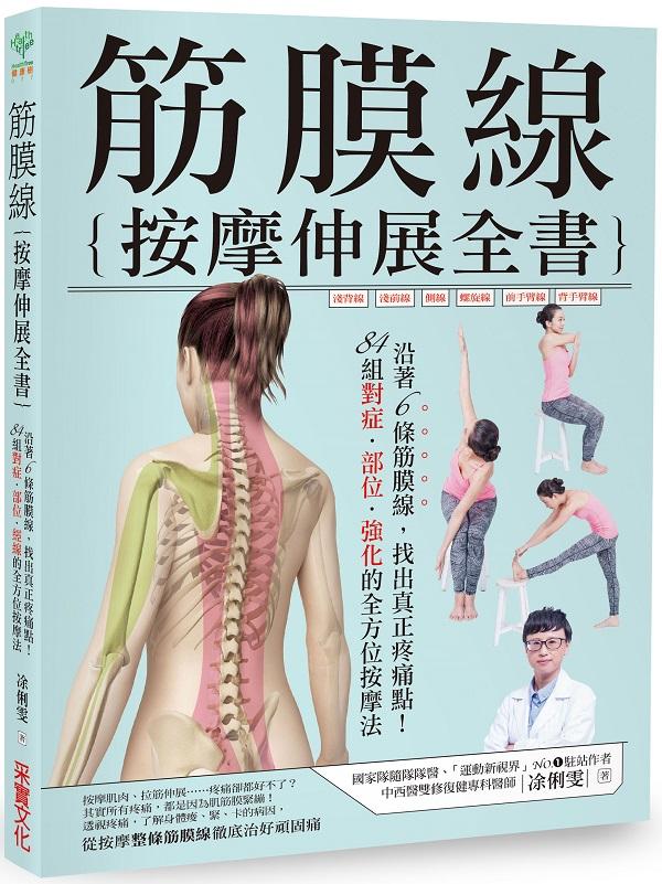 筋膜線按摩伸展全書:沿著6條筋膜線,找出真正疼痛點!84組對症.部位.強化的全方位按摩法