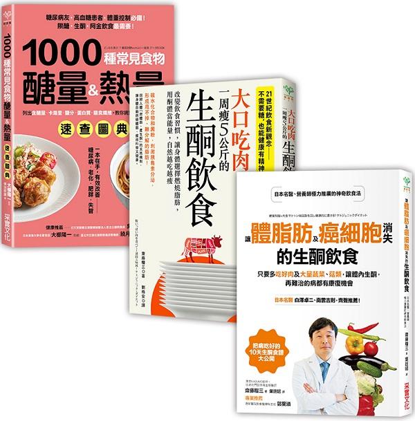 生酮飲食【三合一超值實踐套組】:《讓體脂肪及癌細胞消失的生酮飲食》+《大口吃肉,一周瘦5公斤的生酮飲食》+《1000種常見食物醣量&熱量速查圖典》