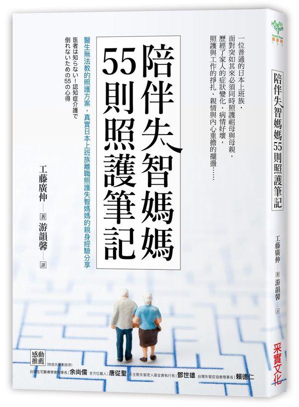 陪伴失智媽媽55則照護筆記:醫生無法教的照護方案,真實日本上班族離職照護失智媽媽的親身經驗分享