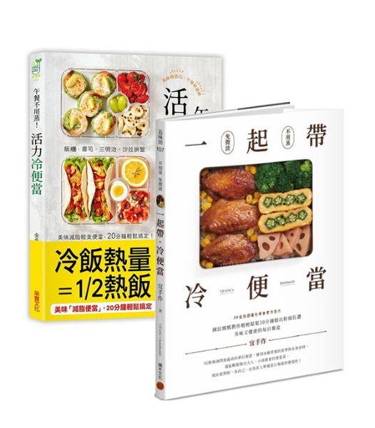 冷便當好好吃!(2冊)