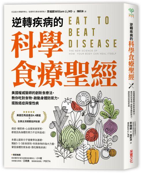 逆轉疾病的科學食療聖經 :美國權威名醫的創新食療法,教你吃對食物、啟動身體防禦力,擺脫癌症與慢性病
