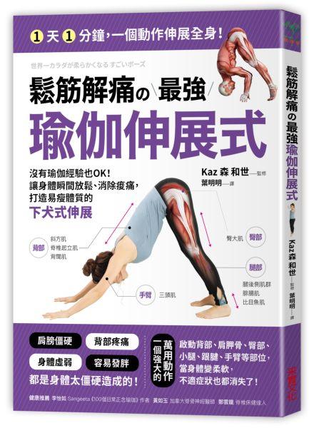 鬆筋解痛の最強瑜伽伸展式:沒有瑜伽經驗也OK!讓身體瞬間放鬆、消除痠痛、打造易瘦體質的下犬式伸展