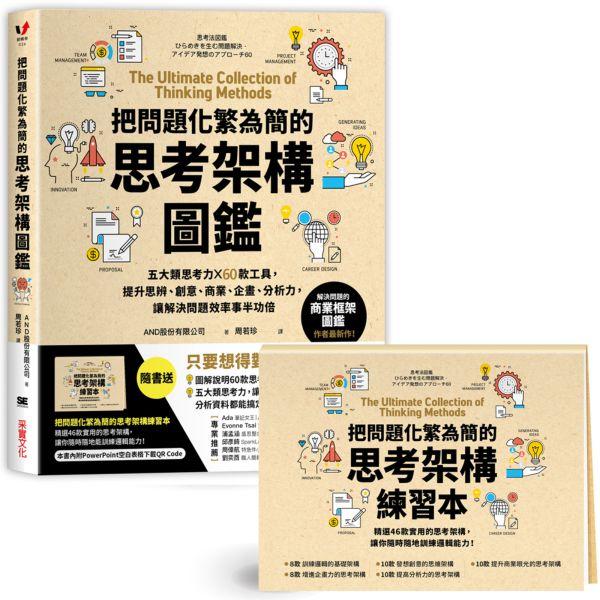 把問題化繁為簡的思考架構圖鑑:五大類思考力 ╳ 60款工具,提升思辨、創意、商業、企畫、分析力,讓解決問題效率事半功倍【隨書送】把問題化繁為簡的思考架構練習本