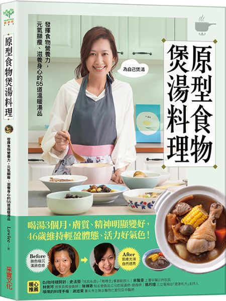 原型食物煲湯料理:發揮食物營養力,元氣顯瘦、滋養身心的53道溫暖湯品