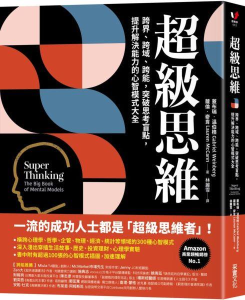 超級思維:跨界、跨域、跨能,突破思考盲點,提升解決能力的心智模式大全