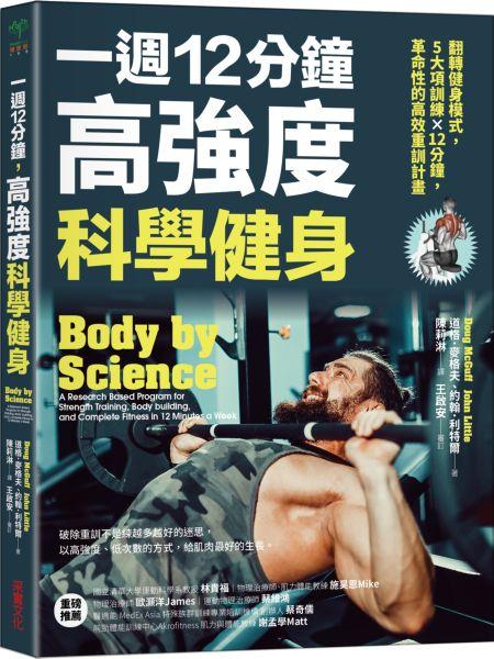 一週12分鐘,高強度科學健身:翻轉健身模式,5大訓練×12分鐘,革命性的高效重訓計畫