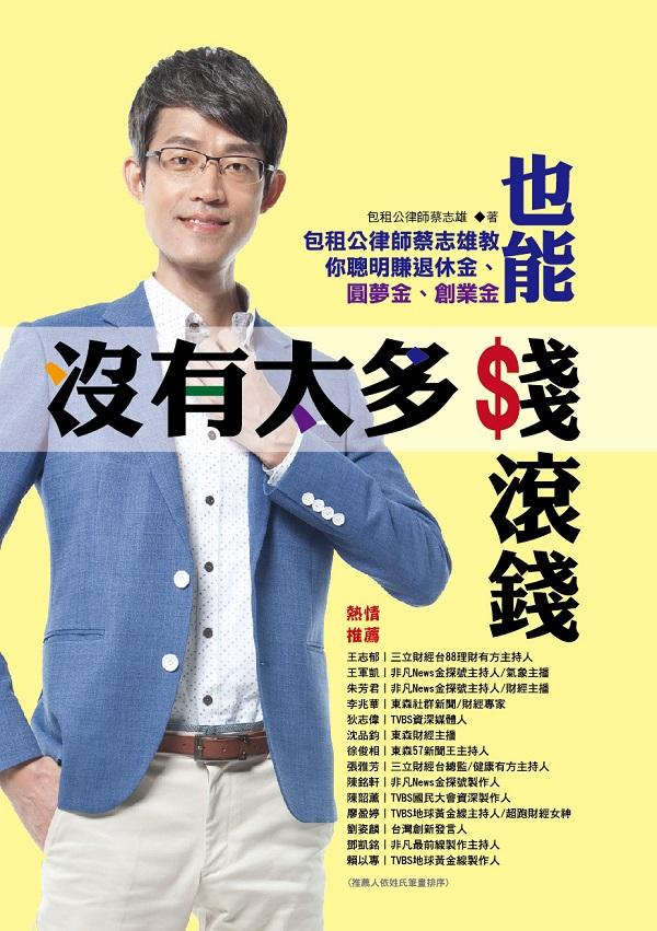 沒有太多錢也能錢滾錢:包租公律師蔡志雄教你聰明賺退休金、圓夢金、創業金