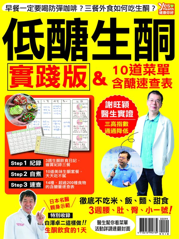 低醣生酮實踐飲食日記