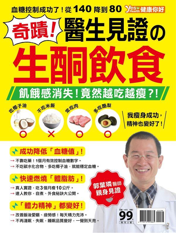 奇蹟!醫生見證の生酮飲食法