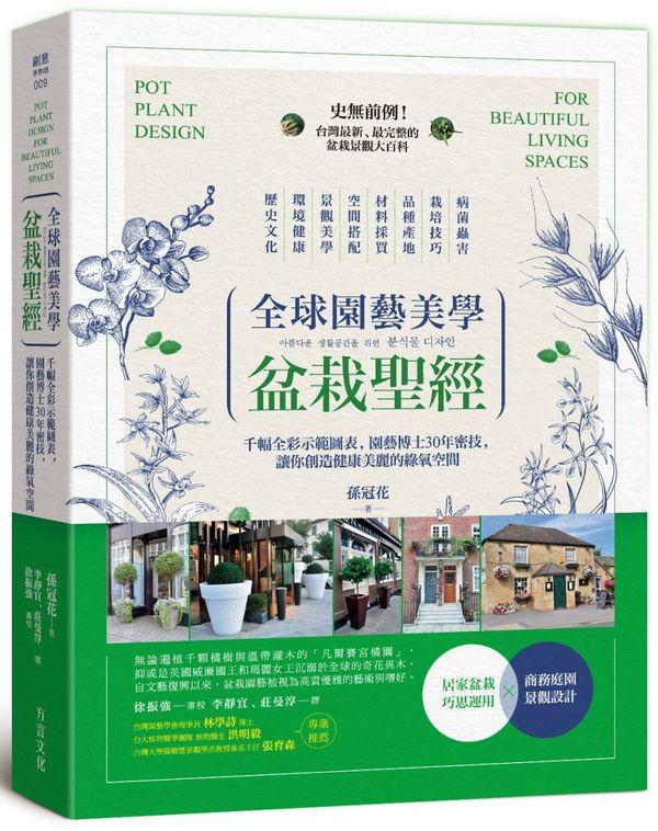 全球園藝美學盆栽聖經:千幅全彩示範圖表,園藝博士30年密技,讓你創造健康美麗的綠氧空間