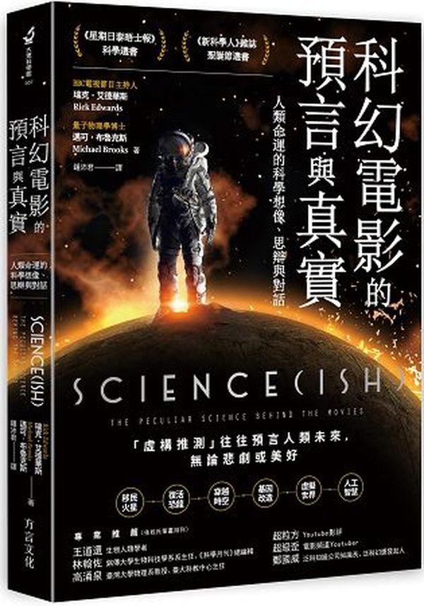科幻電影的預言與真實:人類命運的科學想像、思辯與對話