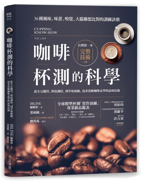 咖啡杯測的科學:從生豆購買、烘焙調校,到萃取曲線,追求頂極咖啡必學的品味技術