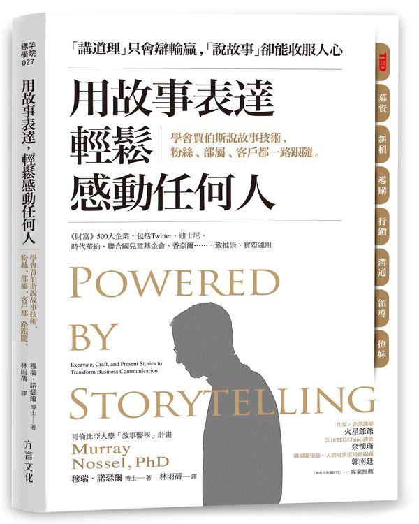 用故事表達,輕鬆感動任何人: 學會賈伯斯說故事技術,粉絲、部屬、客戶都一路跟隨