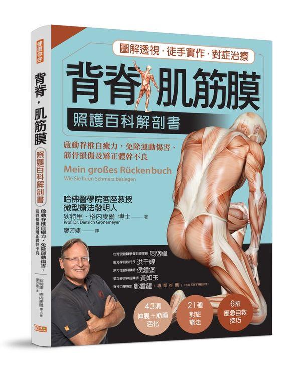 背脊‧肌筋膜:照護百科解剖書:德國名醫教你啟動脊椎自癒力,免除運動傷害、筋骨損傷及矯正體幹不良