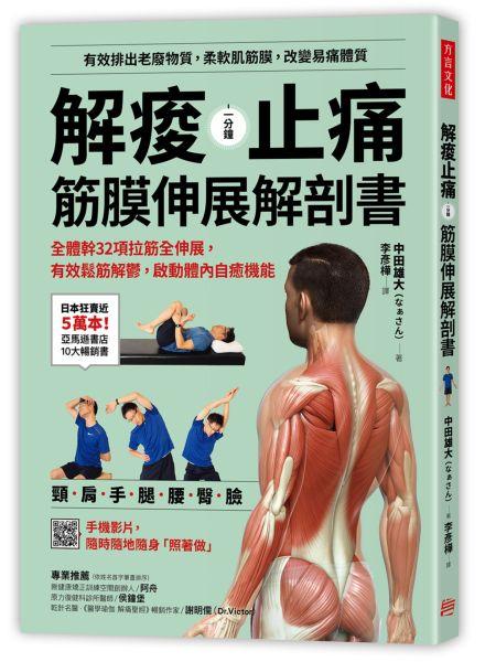 解痠止痛,筋膜伸展解剖書:全體幹32項拉筋全伸展,有效鬆筋解鬱,啟動體內自癒機能