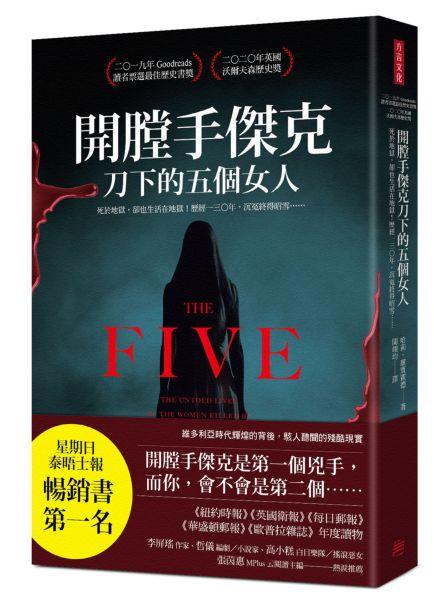 開膛手傑克刀下的五個女人:死於地獄,卻也生活在地獄!歷經130年,沉冤終得昭雪……