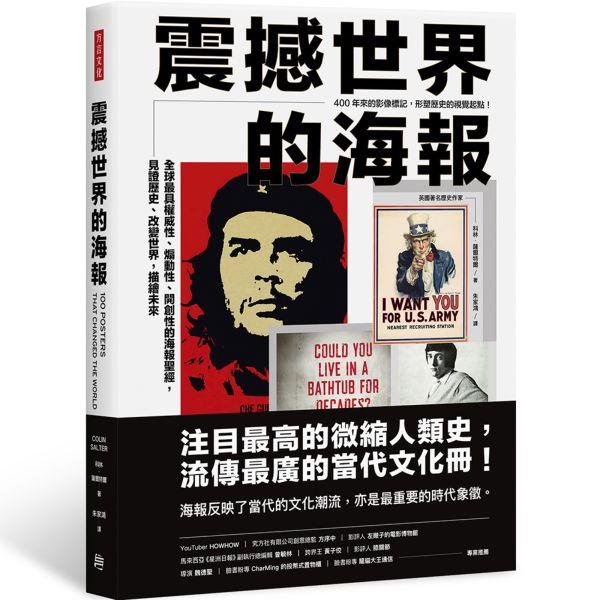 震撼世界的海報:全球最具權威性、煽動性、開創性的海報聖經,見證歷史、改變世界,描繪未來