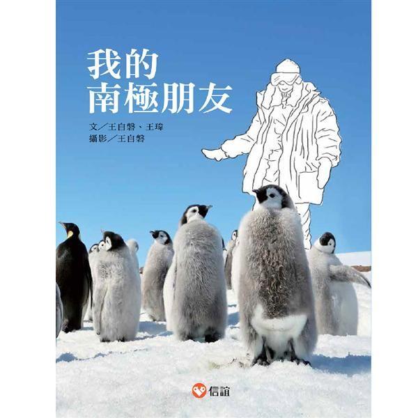 我的南極朋友