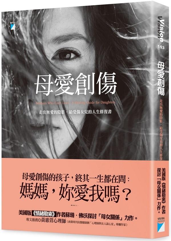 母愛創傷:走出無愛的陰影,給受傷女兒的人生修復書