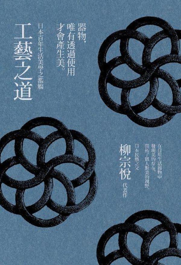 工藝之道:日本百年生活美學之濫觴