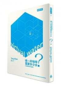 煮一杯咖啡需要多少水?:生活事物背後的虛擬水