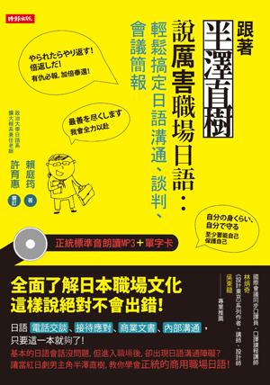 跟著半澤直樹說厲害職場日語:輕鬆搞定日語溝通、談判、會議簡報(附正統標準音朗讀mp3+單字卡)