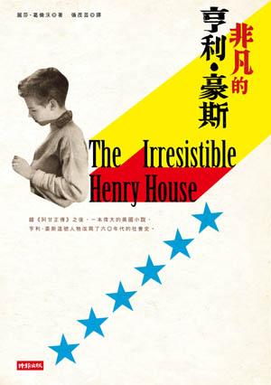 非凡的亨利‧豪斯