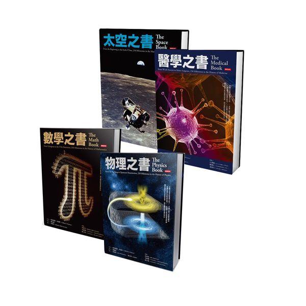 科普之書(全4本)