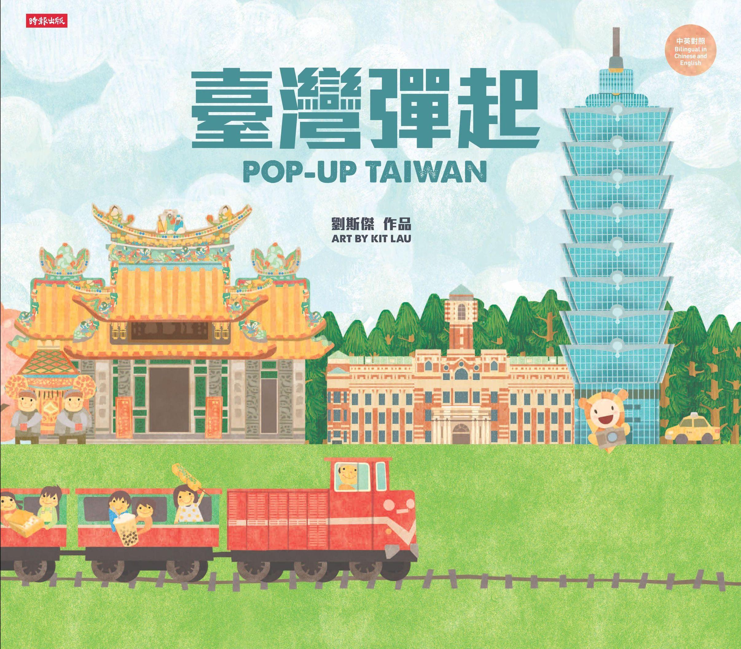 臺灣彈起POP UP TAIWAN(立體書)