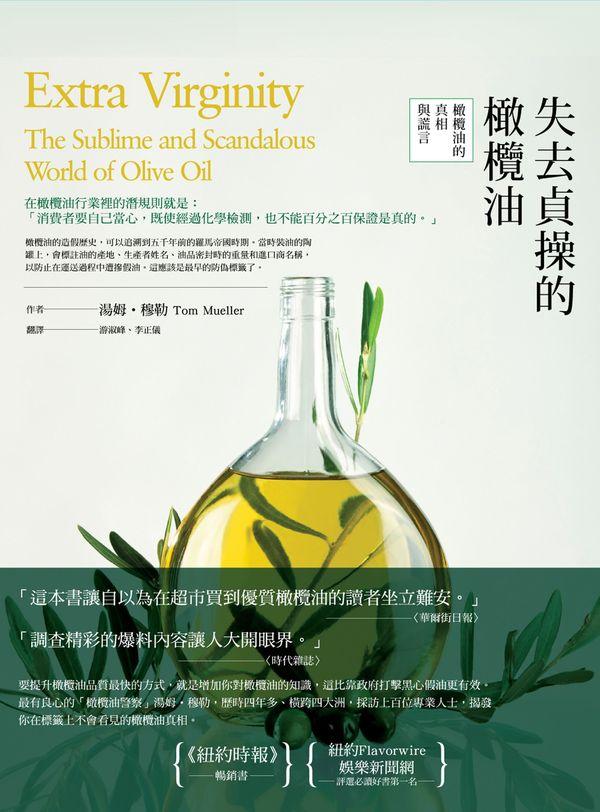 失去貞操的橄欖油:橄欖油的真相與謊言