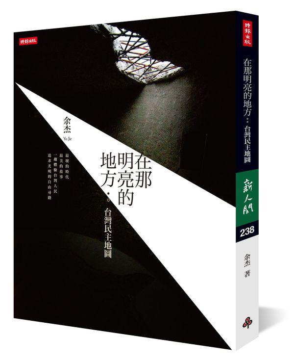 在那明亮的地方:台灣民主地圖