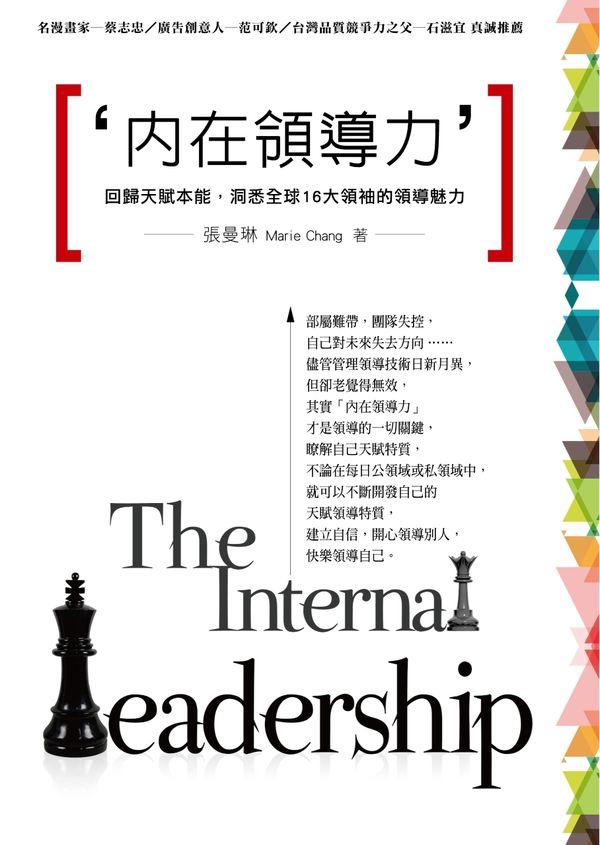 內在領導力:回歸天賦本能,洞悉全球16大領袖的領導魅力