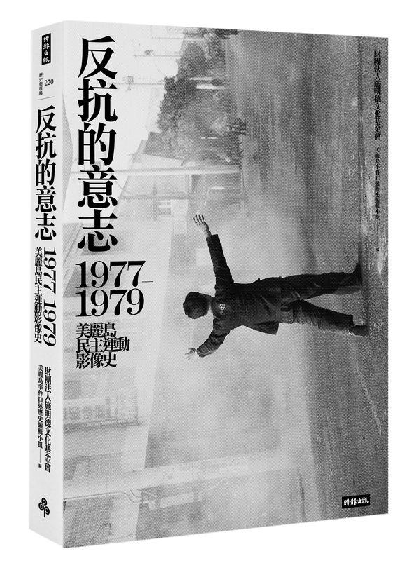 反抗的意志:1977-1979美麗島民主運動影像史