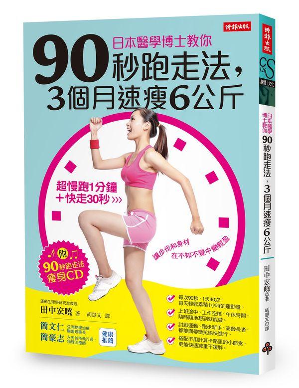 日本醫學博士教你90秒跑走法,3個月速瘦6公斤(附「90秒跑走法瘦身CD」