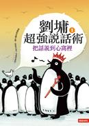 劉墉超強說話術1:把話說到心窩裡