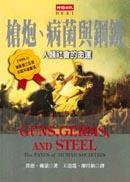 槍炮、病菌與鋼鐵:人類社會的命運