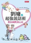 劉墉超強說話術3:教你幽默到心田