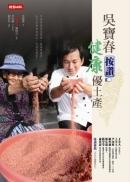吳寶春按讚 健康優土產(隨書附贈:在地農戶之「臺灣好呷地圖」)