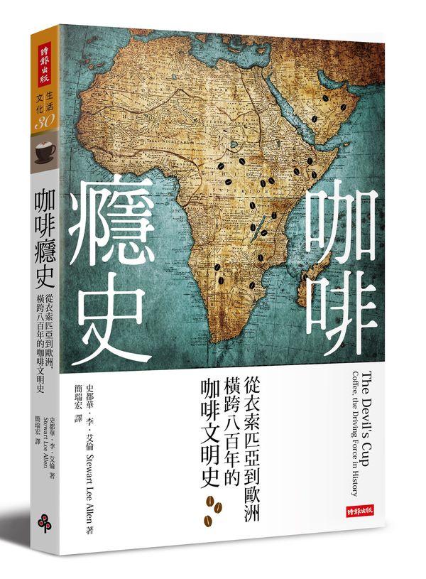 咖啡癮史:從衣索匹亞到歐洲,橫跨八百年的咖啡文明史