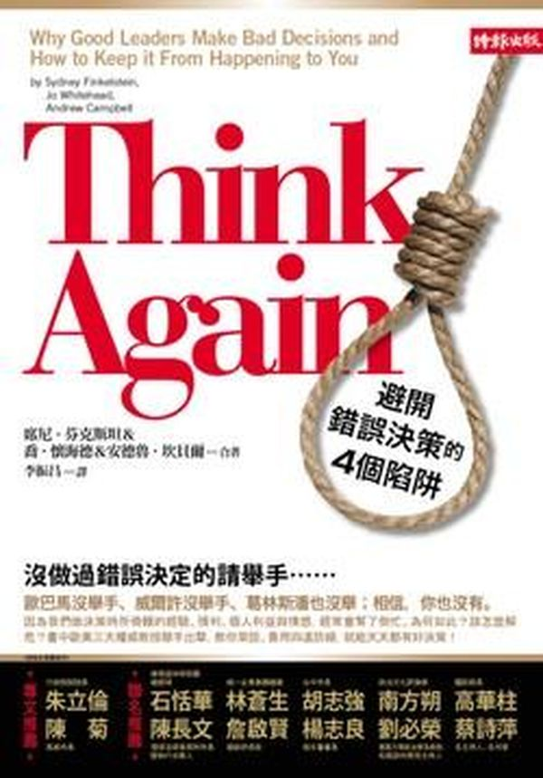 Think Again:避開錯誤決策的4個陷阱